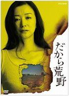 Dakara Koya (DVD) (Japan Version)