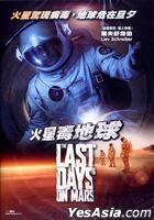 The Last Days On Mars (2013) (DVD) (Hong Kong Version)
