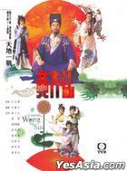 黃大仙 (DVD) (完) (TVB劇集) (美國版)