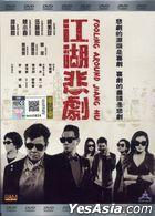 江湖悲劇 (2016) (DVD) (馬來西亞版)