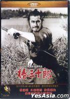 Tsubaki Sanjuro (DVD) (Taiwan Version)