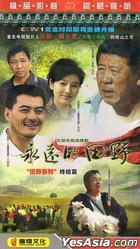 Yong Yuan De Tian Ye (H-DVD) (End) (China Version)