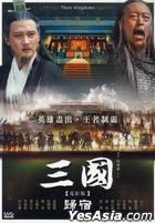Three Kingdoms – Gui Su (The Movie) (DVD) (Taiwan Version)