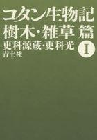 kotan seibutsuki 1 1 jiyumoku zatsusouhen