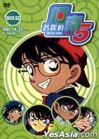 Detective Conan 5 Boxset 2 (DVD) (Hong Kong Version)