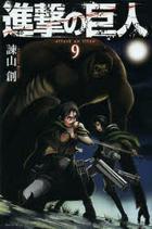 Attack on titan -进击的巨人 9