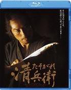 The Twilight Samurai (Blu-ray) (Japan Version)