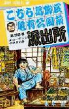 kochira katsushikaku kameari kouemmae hashiyutsujiyo 56 56 jiyampu komitsukusu ro zannu no kiyuujitsu no maki