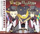 Tsukiuta. Series 'Duet CD (Nem x Nencchuugumi 2) Tsuki to , Hoshi to, Maboroshi to (Japan Version)
