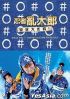忍者亂太郎之夏日大作戰! (2013) (DVD) (香港版)