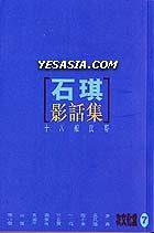 石琪影話集(7)十八般武藝(上) - 石琪(書)