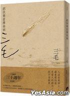 Ba Kuai Le Dang Chuan Ran Bing [ San Mao Shi Shi30 Zhou Nian Ji Nian Ban ]