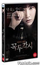 The Puppet (DVD) (Korea Version)