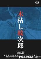 Kogarashi Monjiro Vol.26 Shin Kogarashi Monjiro Hen (Japan Version)