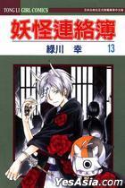 Yao Guai Lian Luo Bo (Vol.13)
