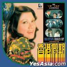 Xiang Gang Jia Qi (Reissue Version)