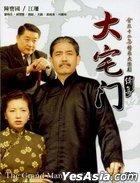 The Grand Mansion Gate II (DVD) (End) (4-Disc Set) (Taiwan Version)