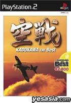 Combat Flight Simulation KADOKAWA THE Best (Japan Version)