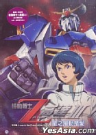 Z Gundam III: A New Translation - Love is the Pulse of the Stars (Hong Kong Version)