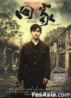 Home (AKA: The Other Side of 1945) (DVD) (End) (Taiwan Version)