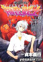 Shinseiki Evangelion Vol.9