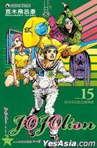 JoJo's Bizarre Adventure Part 8 - JoJolion (Vol.15)