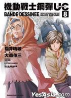 Mobile Suit Gundam UC Bande Dessinee (Vol.8)