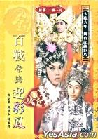 Bai Zhan Rong Gui Ying Cai Feng (Hong Kong Version)