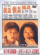 Sexy Story (DVD) (Taiwan Version)