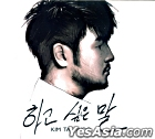 Kim Tae Woo Vol. 1 - Solo Special