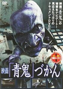 Yesasia Eiga Ao Oni Dukan Japan Version Dvd Japan Movies