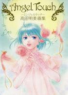 Angel Touch Takada Akemi Art Works