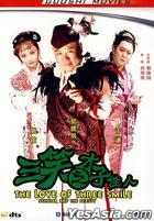 The Love Of Three Smile Scholar And The Beauty (DVD-9) (China Version)