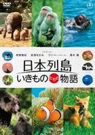 日本列島 生物們的物語 (DVD) (豪華版) (日本版)