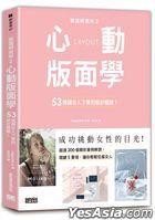 Ban Mian Yan Jiu Suo② Xin Dong Ban Mian Xue :53 Ge Rang Nu Ren Xia Dan De She Ji Guan Jian !