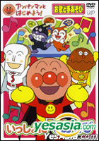 Anpanman to Hajimeyo! Play with hands & songs Hen - Let's play together (Japan Version)