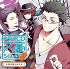 Drama CD 'Bungou Series' Shinsaku1: Furyou Bungou to Hosuto (Japan Version)