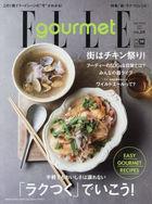 ELLE gourmet 01945-07 2021