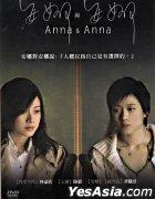 安娜與安娜