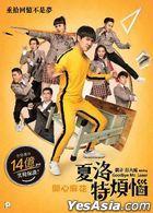 Goodbye Mr. Loser (2015) (VCD) (Hong Kong Version)