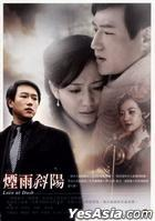Love At Dusk (DVD) (Ep.1-36) (End) (Taiwan Version)