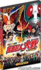 Heisei VS Showa Kamen Rider Taisen Feat. Super Sentai (DVD) (Hong Kong Version)