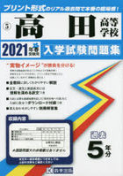 2021 takada koutou gatsukou mieken niyuugaku shiken mondaishiyuu 5