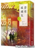 Memory Of Encaustic Tile Novel
