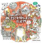 Kimagure Neko-chans no Hanakikou (Coloring Book)