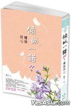 Qing Cheng Yi Nuo11 (End) : Lu Jie Tong Xin
