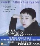 Tony Takitani (Hong Kong Version)
