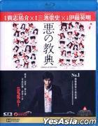 Lesson Of The Evil (2012) (Blu-ray) (English Subtitled) (Hong Kong Version)