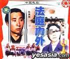 Zhen Po Gu Shi Pian Fa Ting Nei Wai (VCD) (China Version)