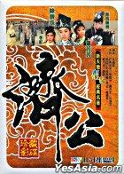 Ji Gong (DVD) (Hong Kong Version)